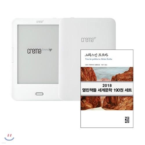 예스24 크레마 사운드업 + 열린책들 190 세계문학 전집 2018 (전190권) eBook 세트