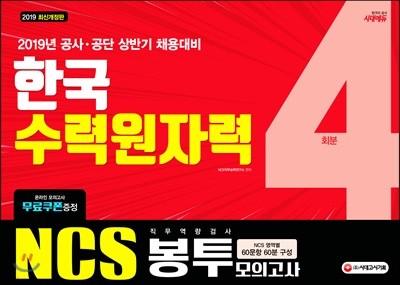 2019 NCS 한국수력원자력 직무역량검사 봉투모의고사 4회분