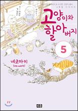 [예약판매] 고양이와 할아버지 5