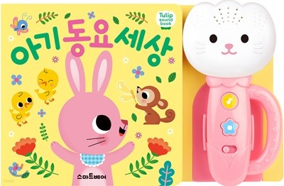 튤립 사운드북 아기 동요 세상 (분홍색)