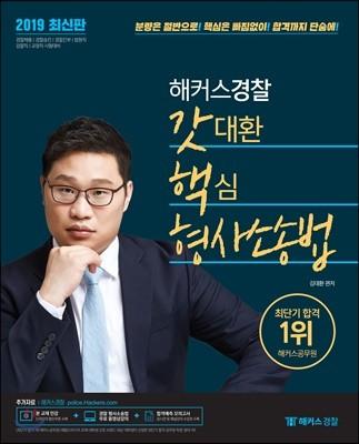 2019 해커스경찰 갓대환 핵심 형사소송법 기본서