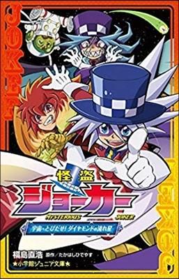 怪盜ジョ-カ-(7) 宇宙へとびだせ!ダイヤモの流れ星