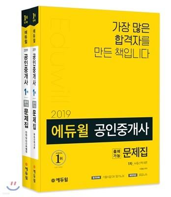 2019 에듀윌 공인중개사 출제가능문제집 1차 세트
