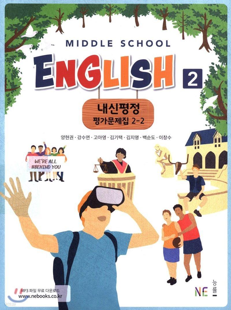 Middle School English 2 내신평정 평가문제집 2-2 (2021년용)