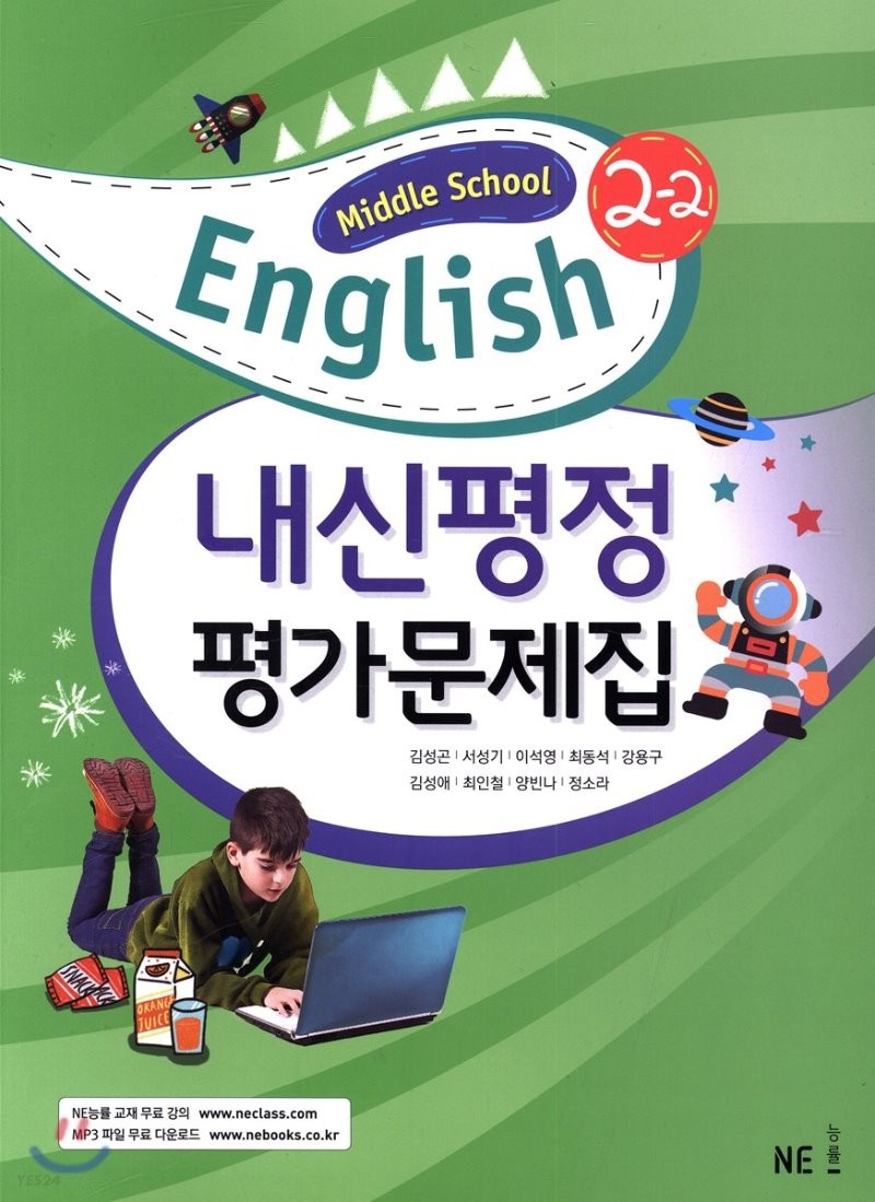 Middle School 2-2 내신평정 평가문제집 (2021년용/김성곤)