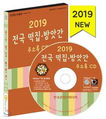 2019 전국 떡집·방앗간 주소록 CD