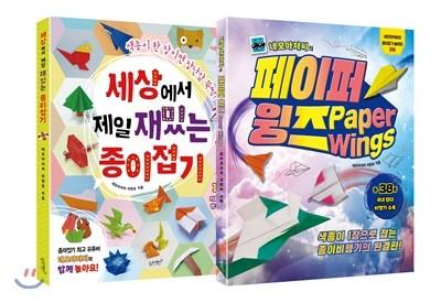 세상에서 제일 재밌는 종이접기 + 네모아저씨의 페이퍼 윙즈 세트