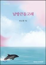 [예약판매] 남방큰돌고래