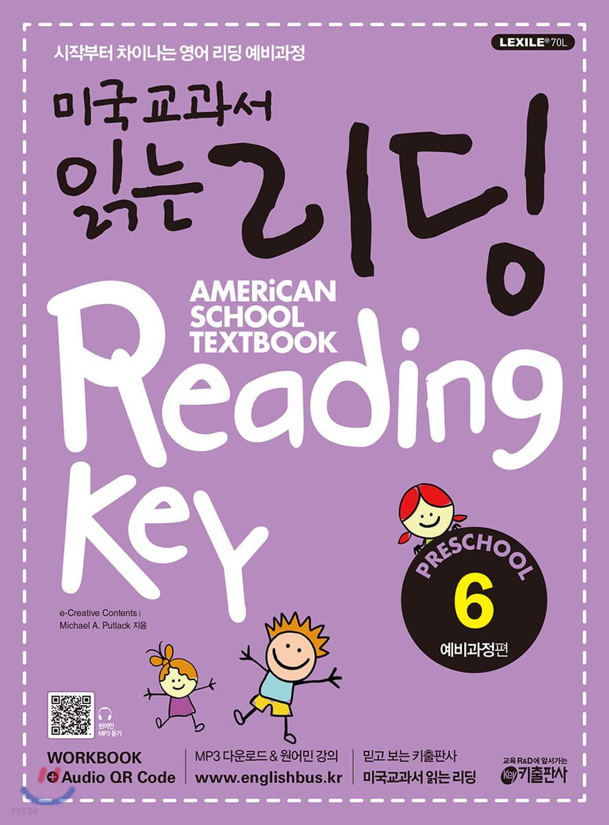 미국교과서 읽는 리딩 Reading Key Preschool 예비과정편 6