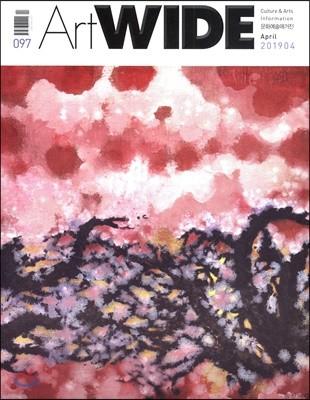 ArtWide 아트와이드 (월간) : 4월 [2019]