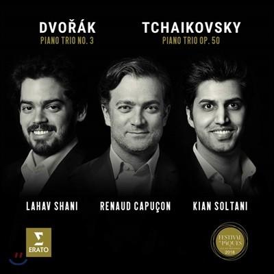 Lahav Shani / Renaud Capucon / Kian Soltani 드보르작 / 차이코프스키: 피아노 트리오 `위대한 예술가의 추억`