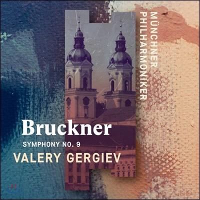 Valery Gergiev 브루크너: 교향곡 9번 (Bruckner: Symphony WAB109)