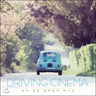 Driving Cinema (드라이빙 시네마): 휴식 같은 영화 음악 베스트