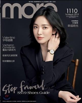 Sunday MORE 2019년 3월호 : 송혜교 커버