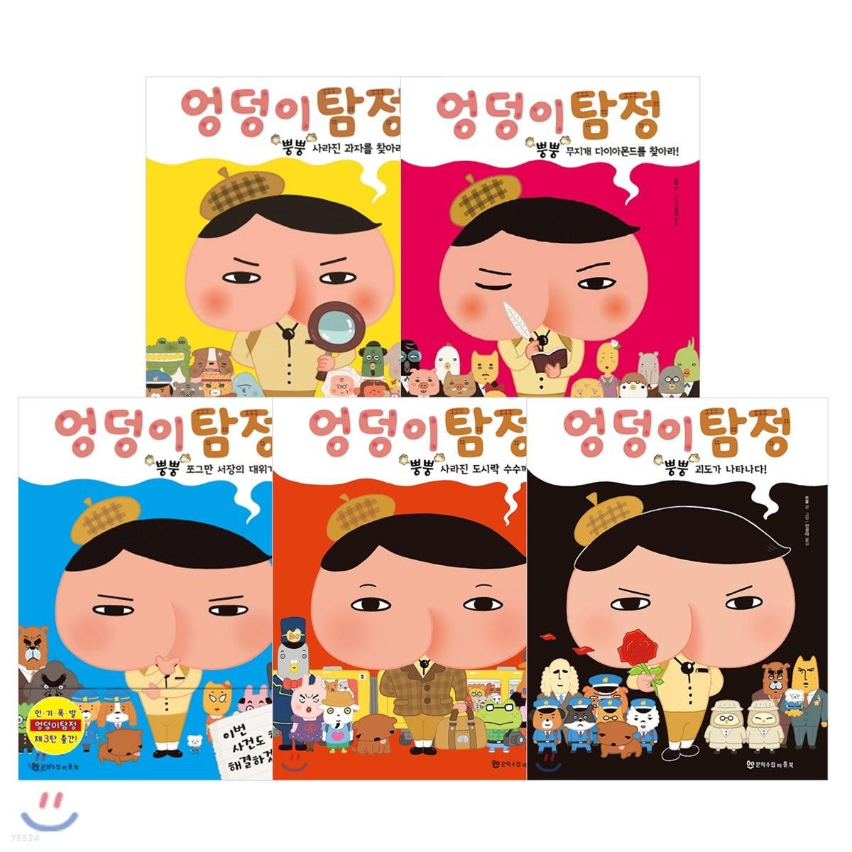 엉덩이 탐정 5권 세트