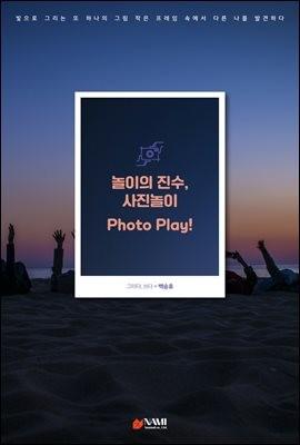 놀이의 진수, 사진놀이 Photo Play!