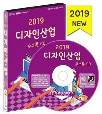 2019 디자인산업 주소록 CD