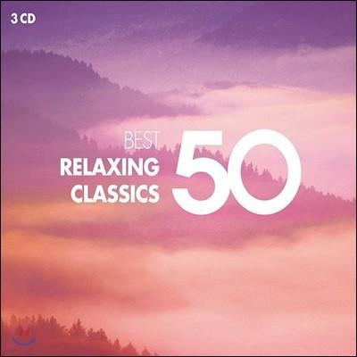 편안한 클래식 베스트 50 (50 Best Relaxing Classics)