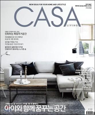 CASA LIVING 까사리빙 (월간) : 5월 [2019]