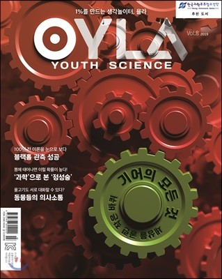 욜라 OYLA Youth Science (격월) : vol.8 [2019]