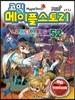 코믹 메이플스토리 오프라인 RPG 52