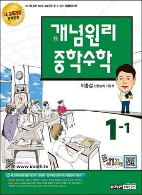 개념원리 중학수학 1-1 (2017년용)