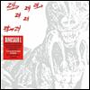 Dinosaur L - 24-24 Music (Ltd. Ed)(180G)(LP)