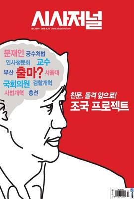 시사저널 2019년 04월호 1540호