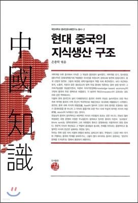 현대 중국의 지식생산 구조