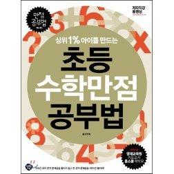 초등수학 만점 공부법