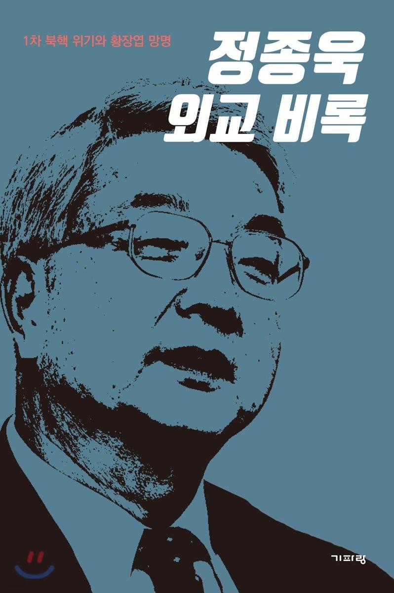 정종욱 외교 비록