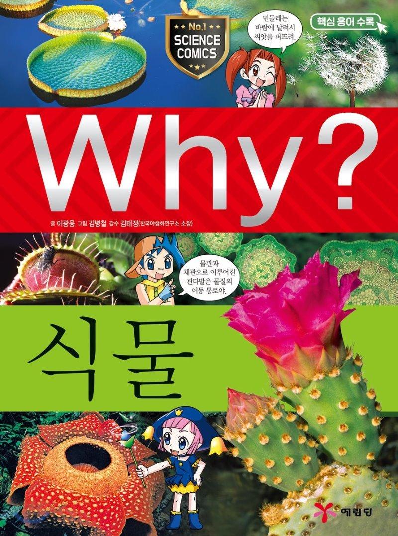 Why? 와이 식물