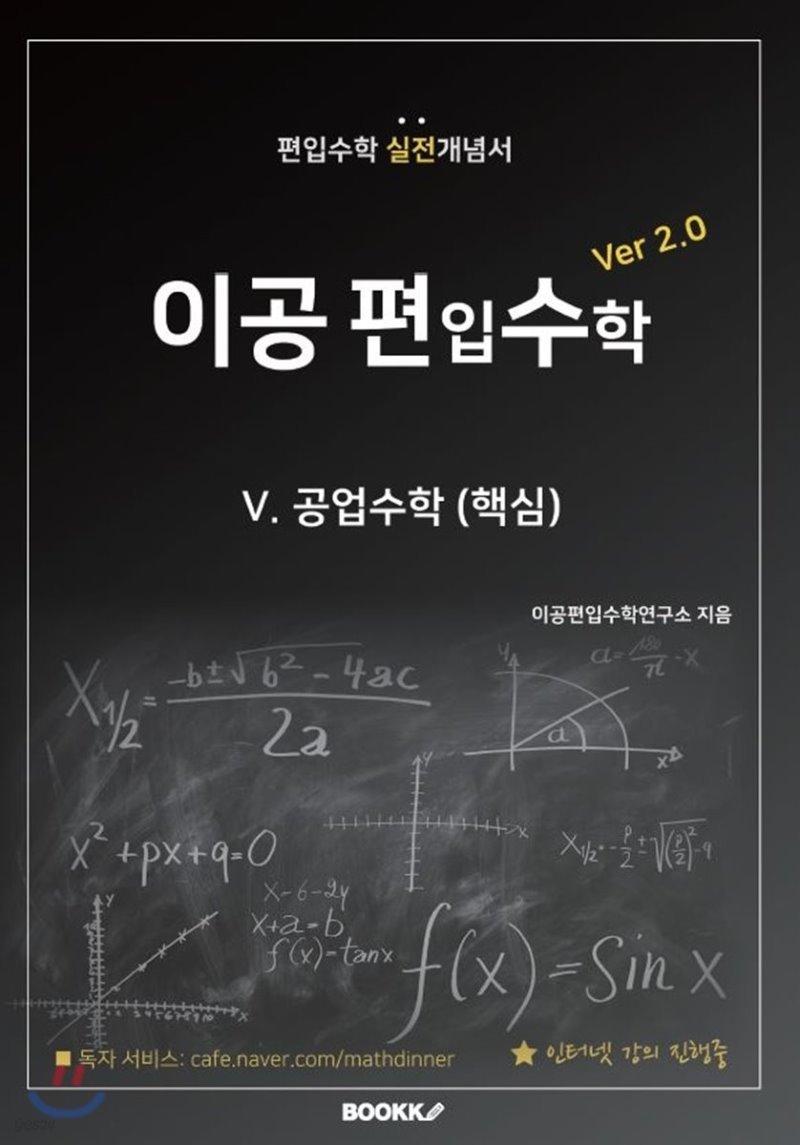 이공편입수학 ver 2.0 (5)