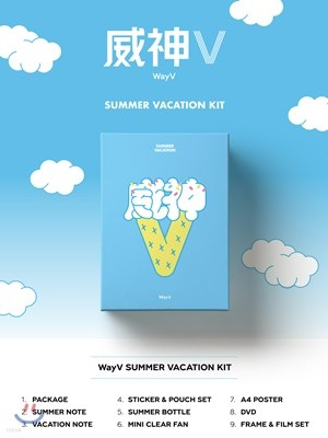 웨이션V (WayV) - 2019 WayV SUMMER VACATION KIT
