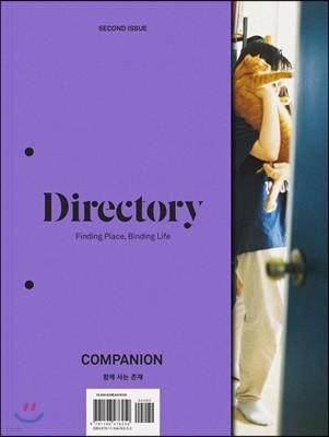 디렉토리 Directory (계간) : No.2 [2019]