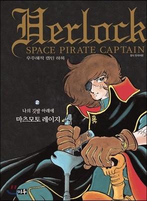 우주해적 캡틴 하록 호화판 1