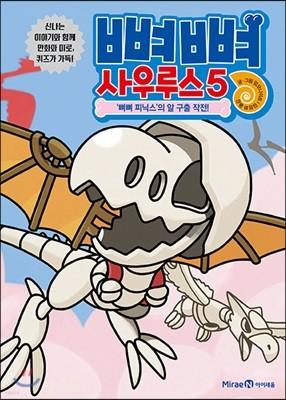 뼈뼈 사우루스 5