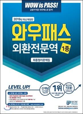 2019 와우패스 외환전문역 1종 최종정리문제집