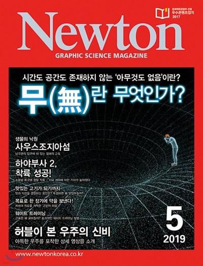 뉴턴 Newton (월간) : 5월 [2019]