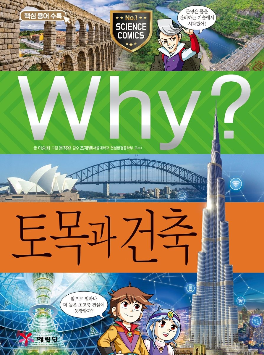 Why? 와이 토목과 건축