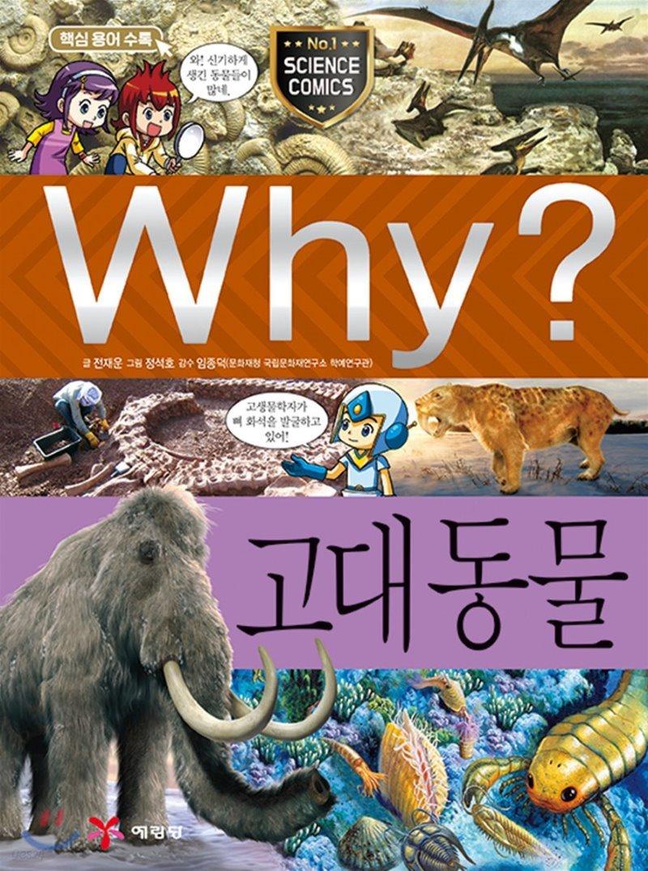 Why? 와이 고대 동물