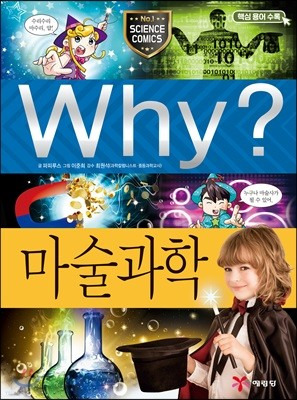 Why? 와이 마술과학