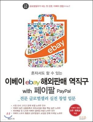 혼자서도 할 수 있는 이베이 ebay 해외판매 역직구 with 페이팔 PayPal