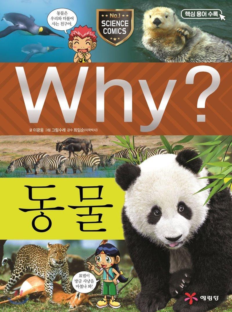 Why? 와이 동물