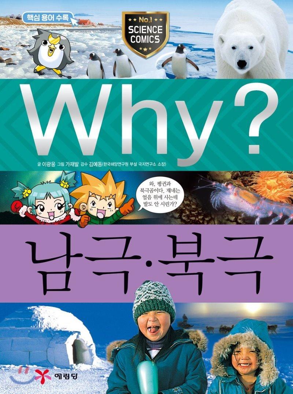 Why? 와이 남극 북극
