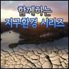 EBS 함께하는 지구환경 시리즈