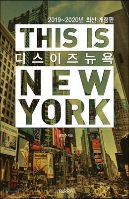 디스 이즈 뉴욕 THIS IS NEW YORK