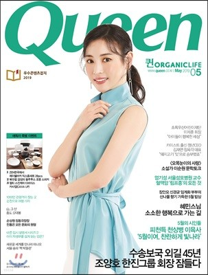 QUEEN 퀸 (여성월간) : 5월 [2019]