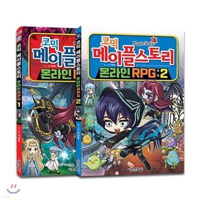 코믹 메이플스토리 온라인 RPG 1-2세트