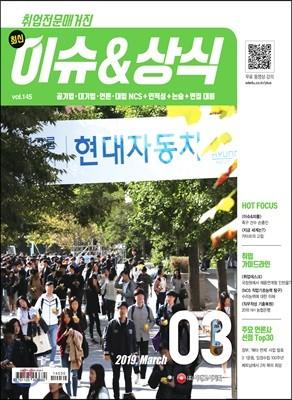 2019 취업전문매거진 최신 이슈&상식 3월호